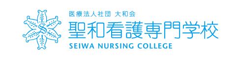 聖和看護専門学校